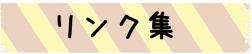 リンク集.png