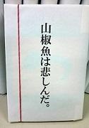 2016honkan_makura5.jpg