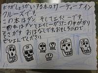 サーティーンナインクルーズ.JPG