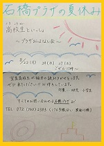 2016koukousei01-00.jpg
