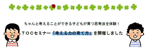 TOC報告タイトル.png