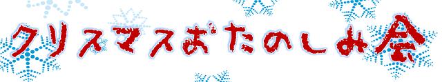 christmas_p2015daiji.png