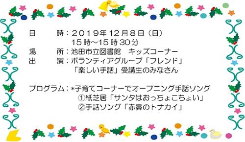 honkan2019.12.8-13.png