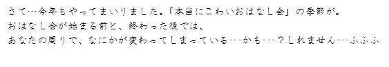 honkan_kowai2018_2.png