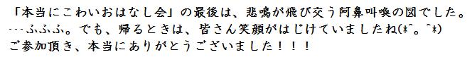 honkan_kowai2018_6.png