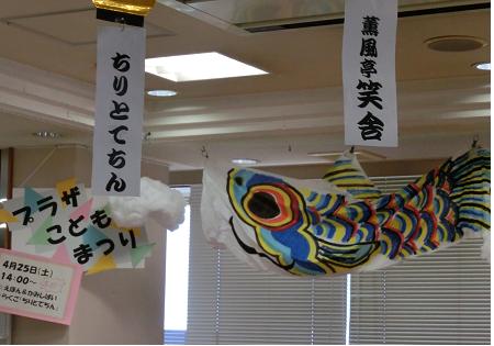 kodomo_matsuri2015_1.png
