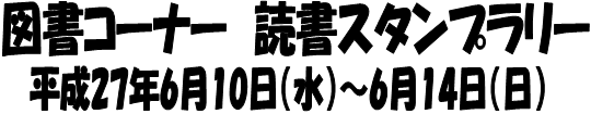 koumin-20150610-4.png