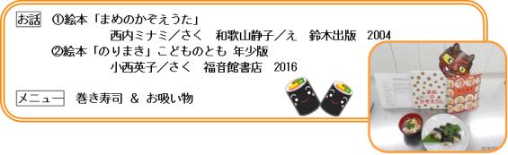 koumin20180127-2.png