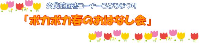koumin_20150423-1-1.png