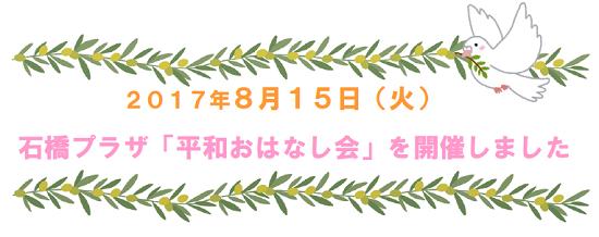 pla-2017heiwa1-5.png