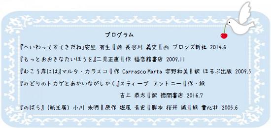 pla-2018heiwa1-2.png