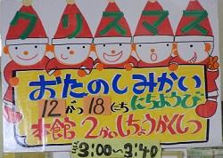 oka_christmas2016.12_9.JPG