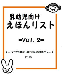 p_ehonlist2015_daiji.png
