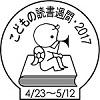 2017honkan_komaturi2.jpg