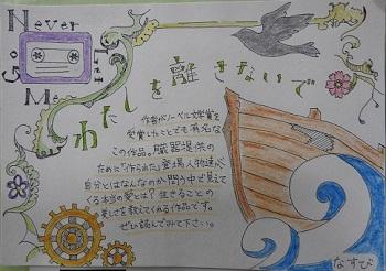 2017pop_koukou_nasubi.JPG