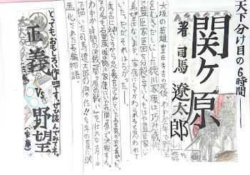 2017pop_sekigahara.png