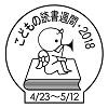 2018_kodomomaturi1.jpg