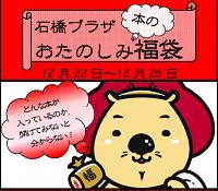 fukubukuro2014.png