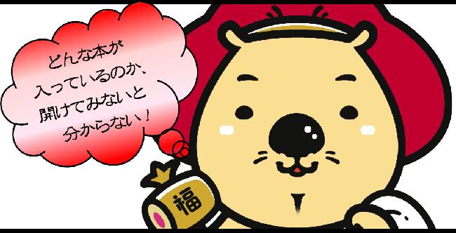 fukubukuro_fukumaru.png