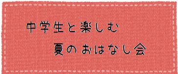 honkan_chuugakusei_20180806_1.png
