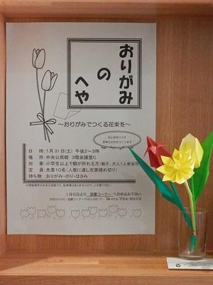 kominkan_origami201501.jpg
