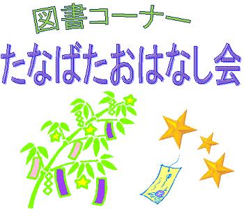 kominkan_tanabataohanashikai2014.png