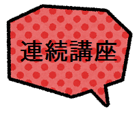 kouza_fukidashi.png