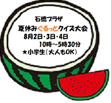 natuyasumiquiz2014.png