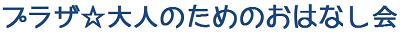 otona_ohanashikai_p201502daiji.png