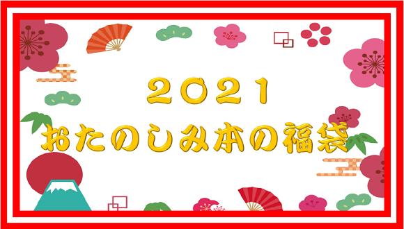 pla-2021fukubukuro-2.png