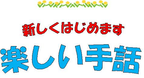 shuwa2015.5.png
