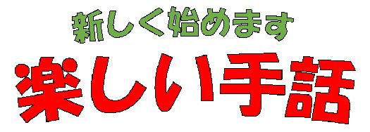 shuwa201509_daiji.png