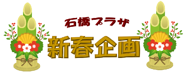 sinshunkikaku2015_daiji.png
