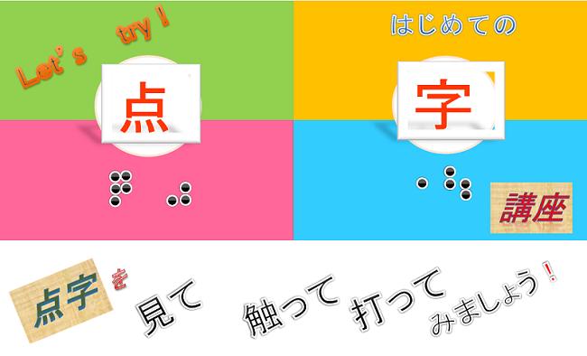 tenji_2014.11.png