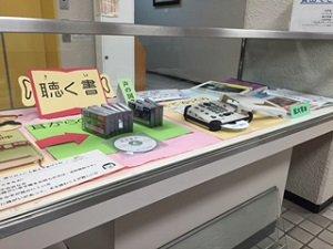 tenji_shougai_shiryou201607_2.jpg